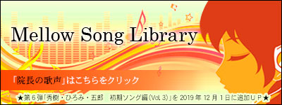 Mellow Song Library